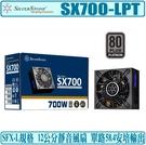 [地瓜球@] 銀欣 SilverStone SX700-LPT 700W SFX-L 全模組 電源供應器 80PLUS 白金牌