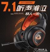 耳機頭戴式-達爾優EH715頭戴式耳機電腦吃雞游戲電競帶麥臺式機7.1聲道魔音重低音 提拉米蘇