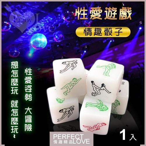 情趣用品 買送潤滑液 性愛遊戲 性愛姿勢體位動作骰子-2×2×2cm