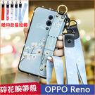 送掛繩 OPPO Reno 10 倍變焦版 手機殼 腕帶 支架 Reno Z 手機套 保護套 鑲鑽 軟殼 保護殼
