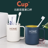 4個裝 家用衛生間浴室漱口杯刷牙杯北歐風【櫻田川島】