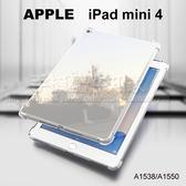 【盒裝、四角強化】Apple iPad mini 4 7.9吋 四角加厚透明套/軟殼保謢套/A1538/A1550-ZW