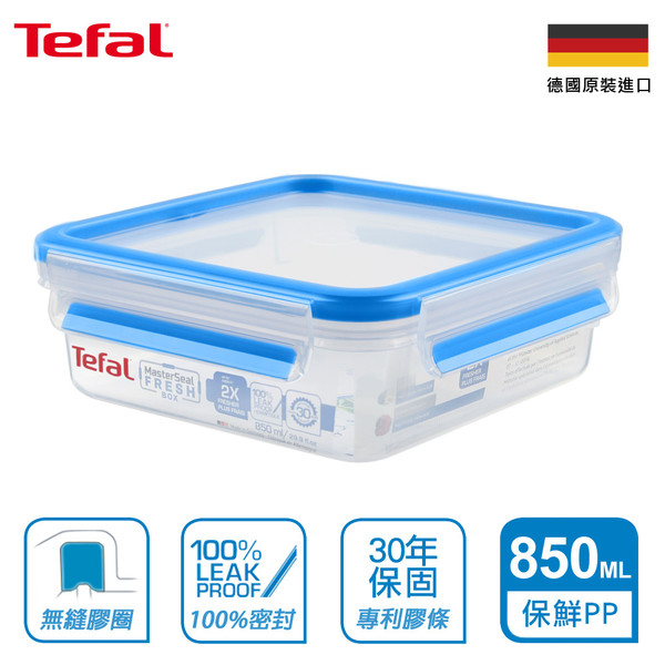 Tefal法國特福 德國EMSA原裝 無縫膠圈PP保鮮盒 850ML SE-K3022112