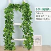 【12H出貨 免運】仿真葡萄葉假花藤條藤蔓植物樹葉綠葉水管道吊頂裝飾塑料葉子纏繞 妮妮