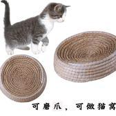 超大號碗形貓抓板大貓窩編織貓玩具藤窩柳編貓碗磨爪貓抓盒碗形WY