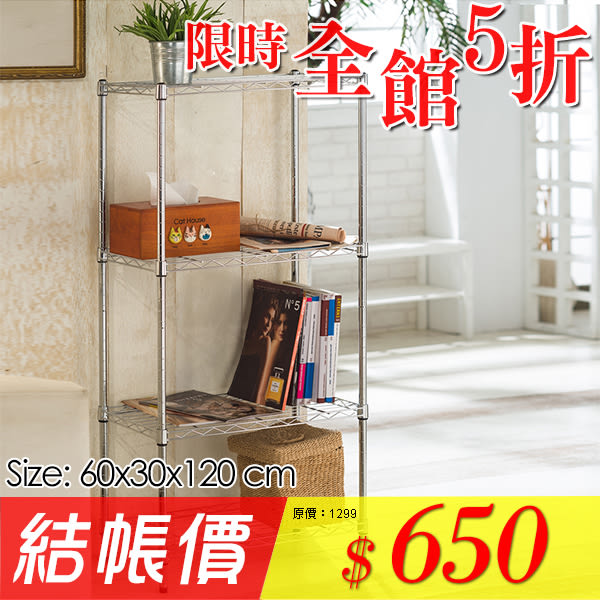 【悠室屋】波浪電鍍四層架  60*30*120cm 電鍍鋼條材質 穩定 置物架