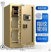 保險箱45cm60cm家用指紋密碼辦公全鋼防盜入墻小型igo生活優品