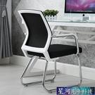 電競椅 電腦椅電競椅辦公椅子家用會議椅子職員凳子靠背簡約座椅遊戲麻將椅 DF星河光年