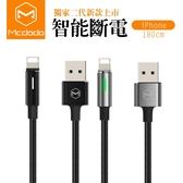 Mcdodo iPhone/Lightning智能斷電充電線傳輸線補電 2.4A快充 王者系列 180cm 麥多多