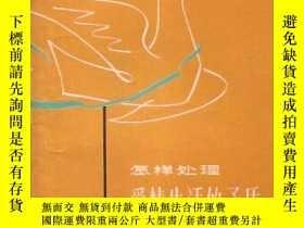 二手書博民逛書店罕見怎樣處理愛情生活的矛盾.青年信息(四)Y181691 上海人