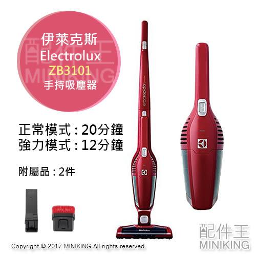 【配件王】日本代購 一年保 伊萊克斯 Electrolux ZB3101 無線 手持吸塵器 20分鐘