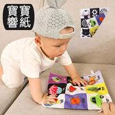 玩具 寶寶認知 響紙 新生兒 黑白視覺 教育