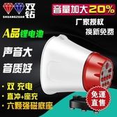 喇叭擴音喊話器 錄音地攤宣傳叫賣廣告喇叭揚聲機 YXS YXS 【快速出貨】