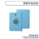 Apple iPad Pro 10.5 Air3 平板 旋轉 皮套 荔枝紋 皮革 可立 支架 保護套 保護殼