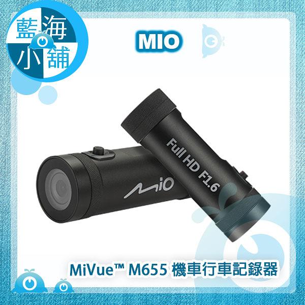 Mio MiVue™ M655 金剛王Plus_夜視加強版機車行車記錄器★贈16G記憶卡★(F1.6大光圈/夜視進化)