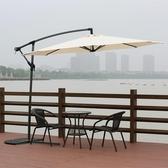 戶外遮陽傘3米大太陽傘室外休閒庭院傘崗亭保安香蕉傘羅馬傘摺疊 現貨快出YJT
