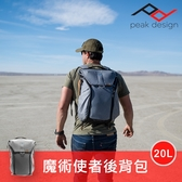 【公司貨】大量現貨 20L 象牙灰 魔術使者攝影後背包 Peak Design PeakDesign 相機包 屮Y0