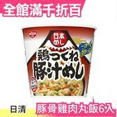 【小福部屋】日本 日清杯麵 豚骨雞肉丸飯 100g×6個  宵夜 沖泡 2018新口味