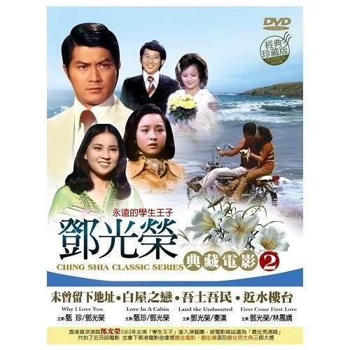 鄧光榮典藏電影套裝 二 DVD (購潮8)