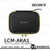 SONY LCM-AKA1 半硬式攜帶盒 ActionCam專用