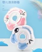 雙氣囊嬰兒游泳圈脖圈新生寶寶頸圈0-12個月新生兒家用洗澡項圈  麥琪精品屋