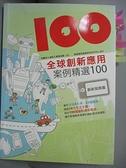 【書寶二手書T3/行銷_A7G】全球創新應用案例精選100_資策會FIND