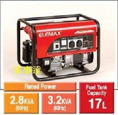 [ 家事達] 日本ELEMAX 本田引擎發電機110/220V ( 3900w )   特價