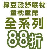 綠豆殼舒眠枕&童枕&童草蓆88折