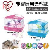 *WANG*IRIS《雙層鼠用造型籠-粉252760|藍252737》二色任選【IRIS-PHSC-411】