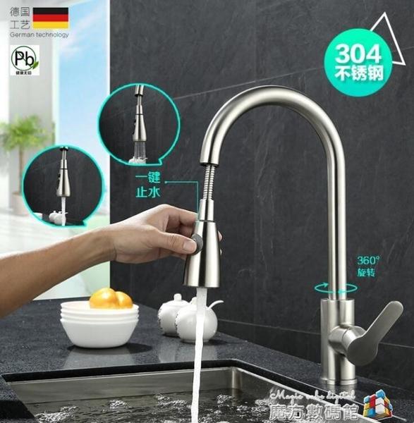 德國萬向無鉛伸縮304不銹鋼抽拉式廚房水龍頭拉絲冷熱洗菜盆龍頭魔方數碼