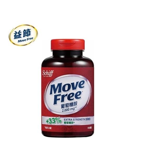 Move Free 益節葡萄糖胺2000mg x 150顆