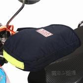 布爾高電動摩托車手套電瓶車把套冬季保暖手套冬天擋風棉把套加厚  魔法鞋櫃
