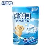 熊寶貝 柔軟護衣精補充包1.84L_沁藍海洋香