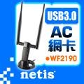 netis WF2190 AC1200雙頻USB無線網卡