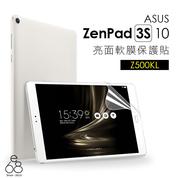 高清 亮面 華碩 ASUS ZenPad 3S 10 Z500KL 平板螢幕保護貼 平板 保護貼 亮面 貼膜 保貼 軟膜