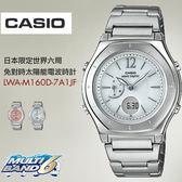CASIO LWA-M160D-7A1JF 日限免對時雙顯太陽能電波錶 現貨+排單 熱賣中!