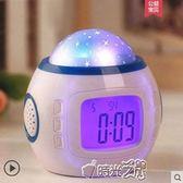 投影鬧鐘學生床頭臥室可愛電子鐘表創意夜光懶人多功能兒童小鬧鐘時光之旅