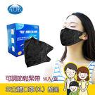 AOK 飛速一般醫用3D立體口罩(成人-XL/酷黑) 50入/盒 拋棄式口罩