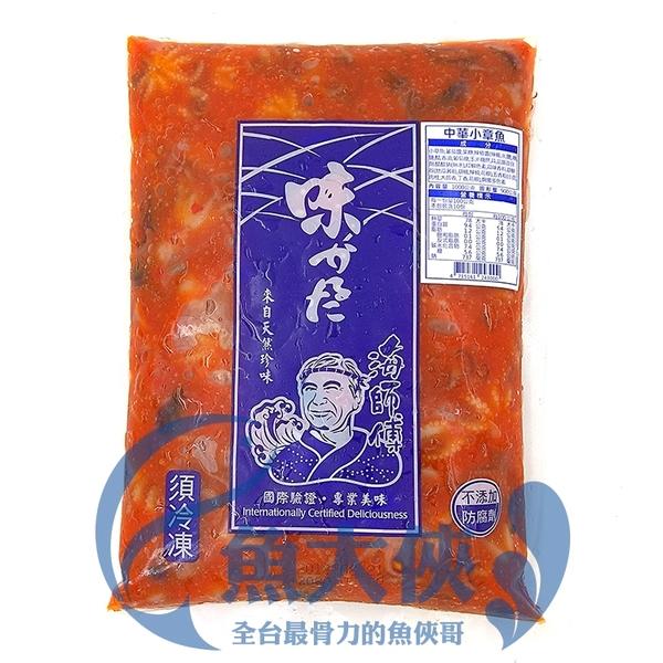 E1【魚大俠】FF019蘭揚海師傅中華小章魚(1000g/包)