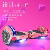 代步車  猛犸王兩輪體感平衡車電動扭扭兒童成人智慧漂移車雙輪學生代步 igo 玩趣3C