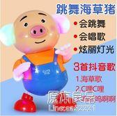 電動海草小豬會跳舞唱歌抖音玩具男孩女孩兒童寶寶玩具1-2-3周歲     原本良品