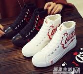 嘻哈女鞋子街頭小白高筒帆布鞋休閒鞋學生韓版ulzzang原宿板鞋潮 聖誕節全館免運