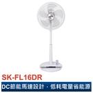 ◤A級福利出清品‧限量搶購中◢ 【SAMPO 聲寶】16吋DC循環節能立扇(SK-FL16DR)