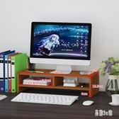 辦公桌屏幕墊高架熒幕架 電腦顯示器增高架 桌面雙層收納置物架 CJ5503『易購3c館』