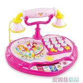 手機玩具 兒童玩具公主電話機1-2-3周歲早教益智4-5-6歲女孩仿真音樂電話機 愛麗絲