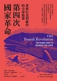 (二手書)第四次國家革命:重新打造利維坦的全球競賽