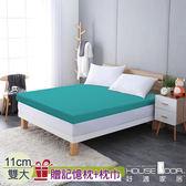 House Door 吸濕排濕 11cm記憶床墊優眠組-雙大6尺青碧藍