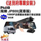 《免費到府安裝》 飛樂 JP800 15米貨車版 電子後視鏡 雙鏡頭行車紀錄器 行車紀錄器