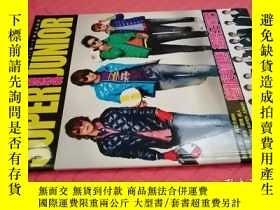 二手書博民逛書店Super罕見Junior 超級特輯 整版美相集 超酷全網羅( 如圖)Y281694