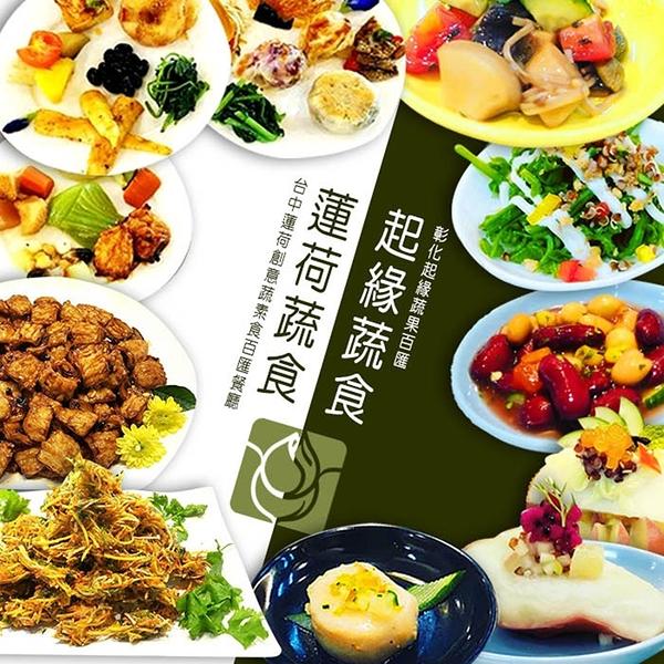 2張組↘【台中/員林】蓮荷創意蔬素食百匯/起緣蔬果百匯自助餐吃到飽
